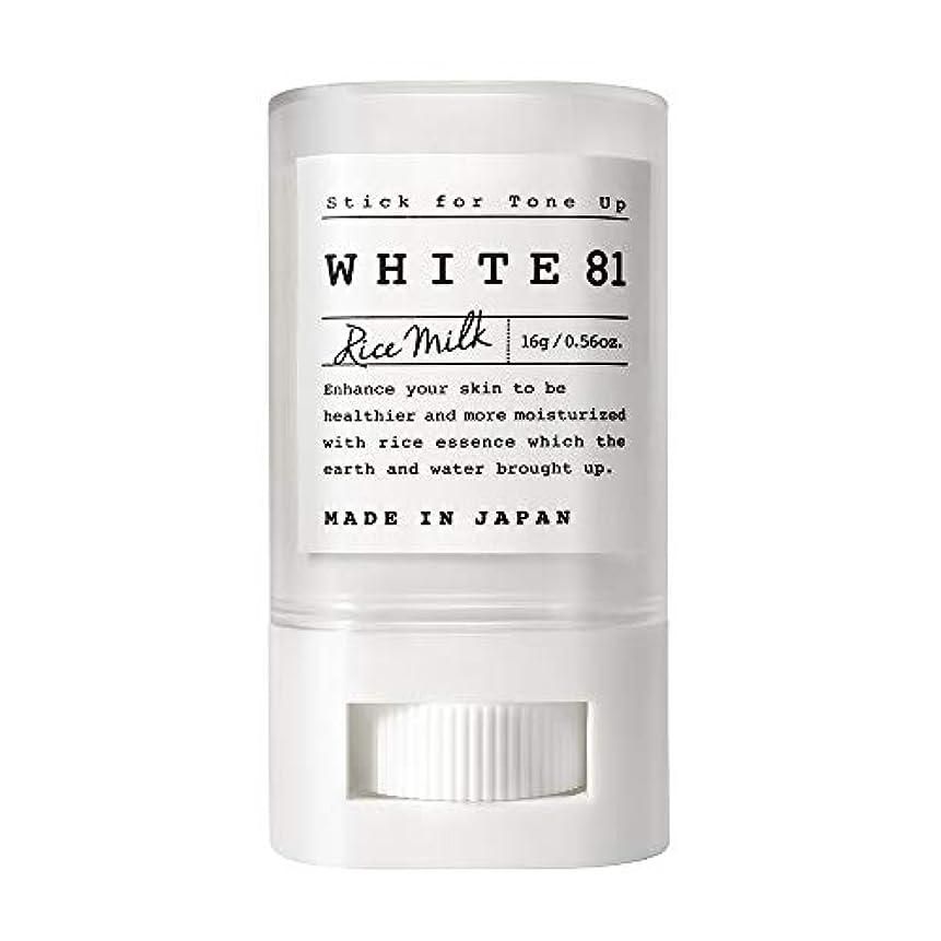 松の木窒素割り込みWHITE81 ホワイト81 トーンアップスティック(化粧下地?日焼け止め / SPF35?PA+++?ウォータープルーフ?複合保湿成分配合?肌に優しい6種のフリー / 日本製)