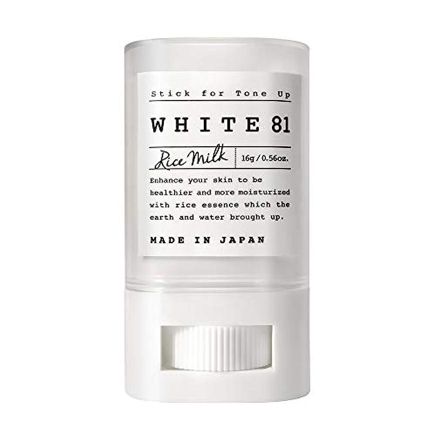 発掘一緒届けるWHITE81 ホワイト81 トーンアップスティック(化粧下地?日焼け止め / SPF35?PA+++?ウォータープルーフ?複合保湿成分配合?肌に優しい6種のフリー / 日本製)