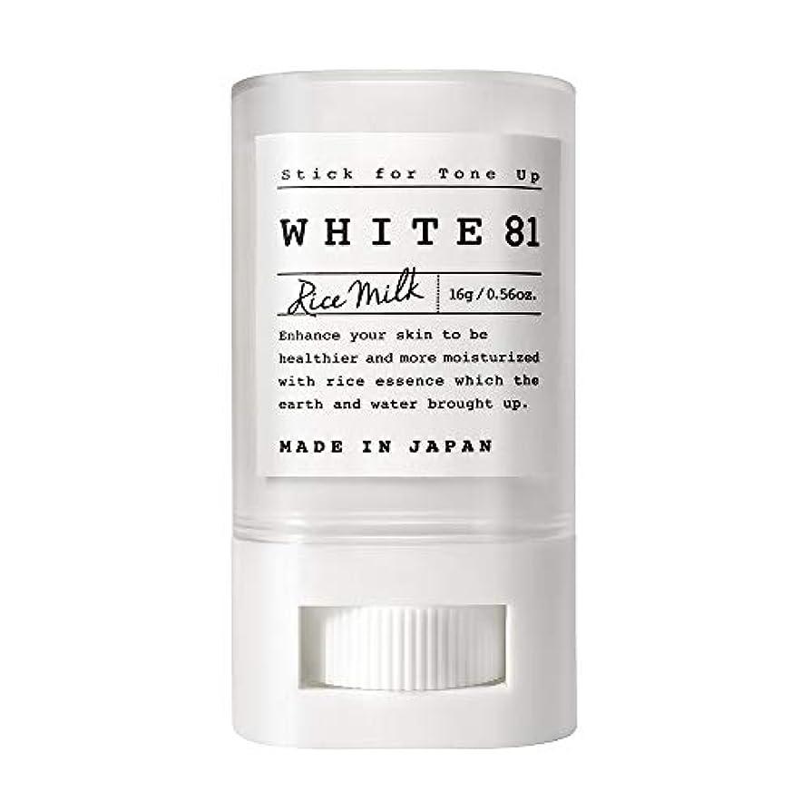 ドレイン広がり騒々しいWHITE81 ホワイト81 トーンアップスティック(化粧下地?日焼け止め / SPF35?PA+++?ウォータープルーフ?複合保湿成分配合?肌に優しい6種のフリー / 日本製)