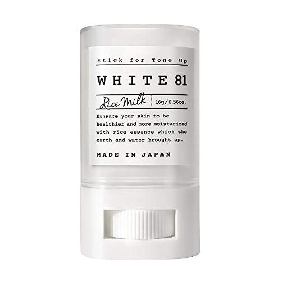 日記子豚部族WHITE81 ホワイト81 トーンアップスティック(化粧下地?日焼け止め / SPF35?PA+++?ウォータープルーフ?複合保湿成分配合?肌に優しい6種のフリー / 日本製)