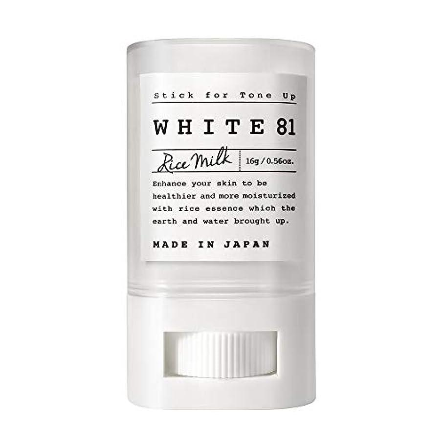 集団書き込み百WHITE81 ホワイト81 トーンアップスティック(化粧下地?日焼け止め / SPF35?PA+++?ウォータープルーフ?複合保湿成分配合?肌に優しい6種のフリー / 日本製)