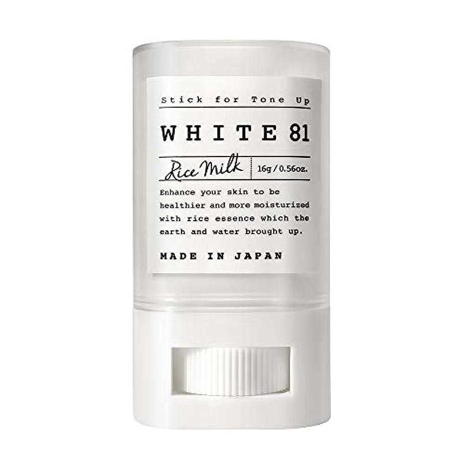 まつげ降伏呼び出すWHITE81 ホワイト81 トーンアップスティック(化粧下地?日焼け止め / SPF35?PA+++?ウォータープルーフ?複合保湿成分配合?肌に優しい6種のフリー / 日本製)