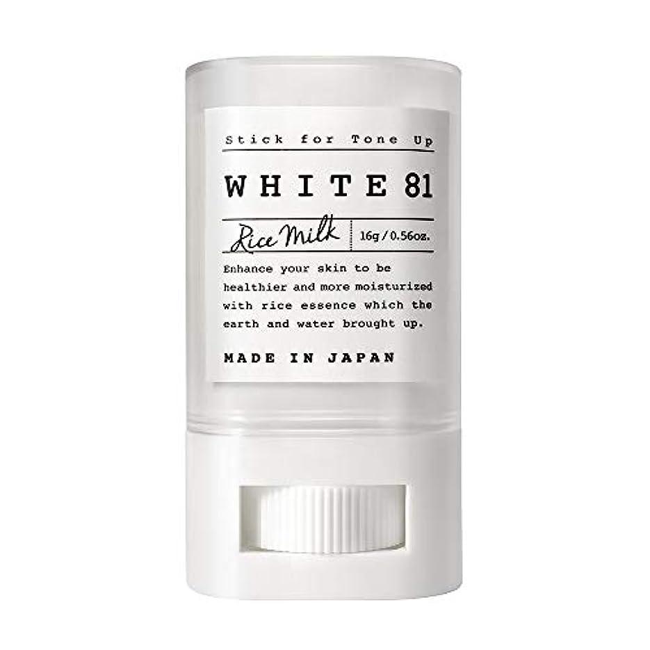 噛むシンポジウム油WHITE81 ホワイト81 トーンアップスティック(化粧下地?日焼け止め / SPF35?PA+++?ウォータープルーフ?複合保湿成分配合?肌に優しい6種のフリー / 日本製)