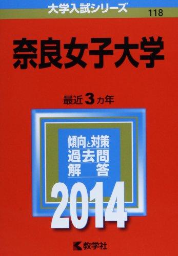 奈良女子大学 (2014年版 大学入試シリーズ)