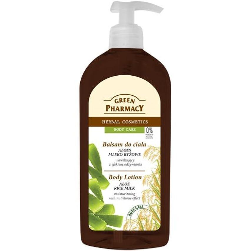 水忠実に泣き叫ぶElfa Pharm Green Pharmacy グリーンファーマシー Body Lotion ボディローション Aloe Ricemilk