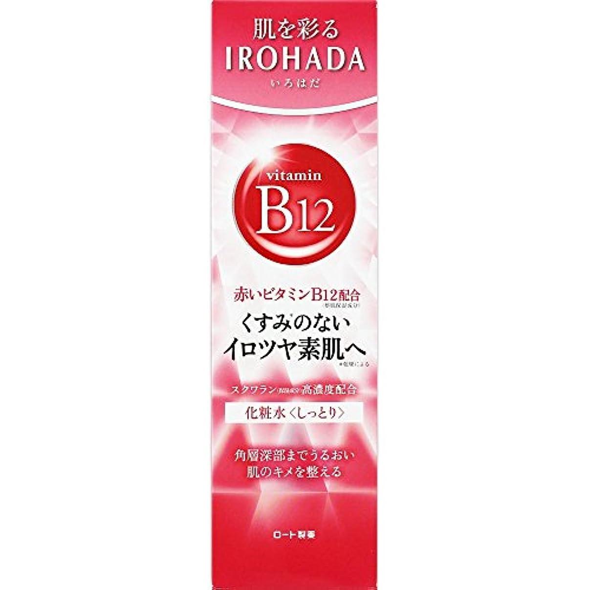 内陸ジェム朝ロート製薬 いろはだ (IROHADA) 赤いビタミンB12×スクワラン配合 化粧水しっとり 160ml