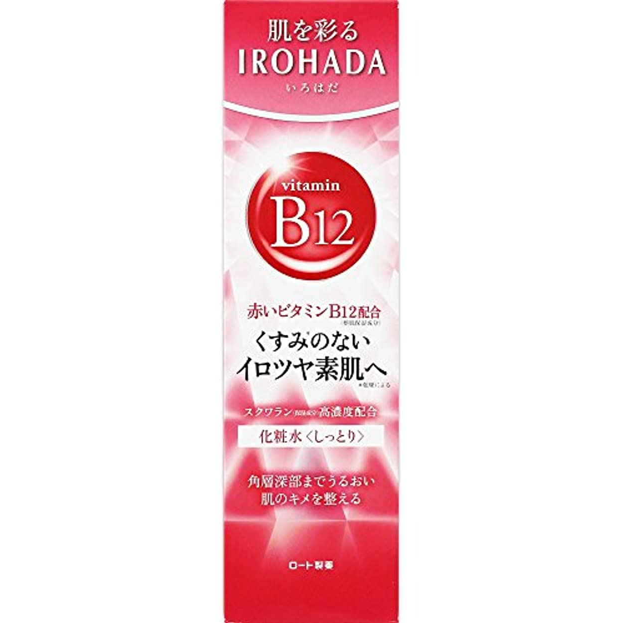 ソケット物理的な交響曲ロート製薬 いろはだ (IROHADA) 赤いビタミンB12×スクワラン配合 化粧水しっとり 160ml