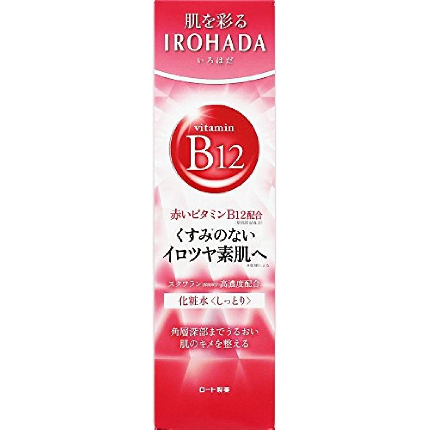 研究所心理的に四ロート製薬 いろはだ (IROHADA) 赤いビタミンB12×スクワラン配合 化粧水しっとり 160ml