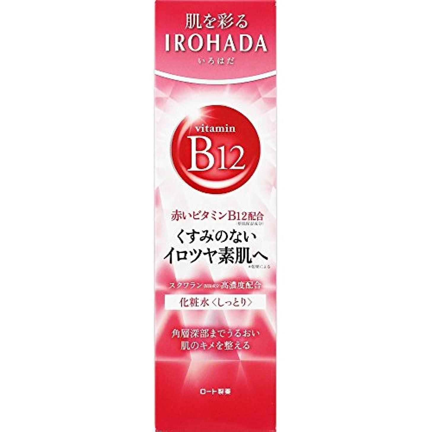 報奨金シーズンギャロップロート製薬 いろはだ (IROHADA) 赤いビタミンB12×スクワラン配合 化粧水しっとり 160ml