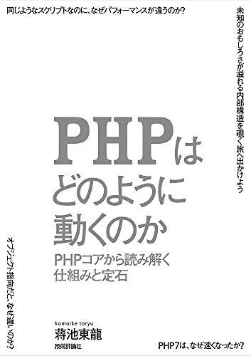 PHPはどのように動くのか ~PHPコアから読み解く仕組みと定石の詳細を見る