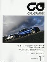 CG 2016年 11 月号 [雑誌]