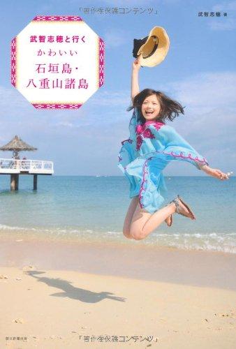 武智志穂と行くかわいい石垣島&八重山諸島