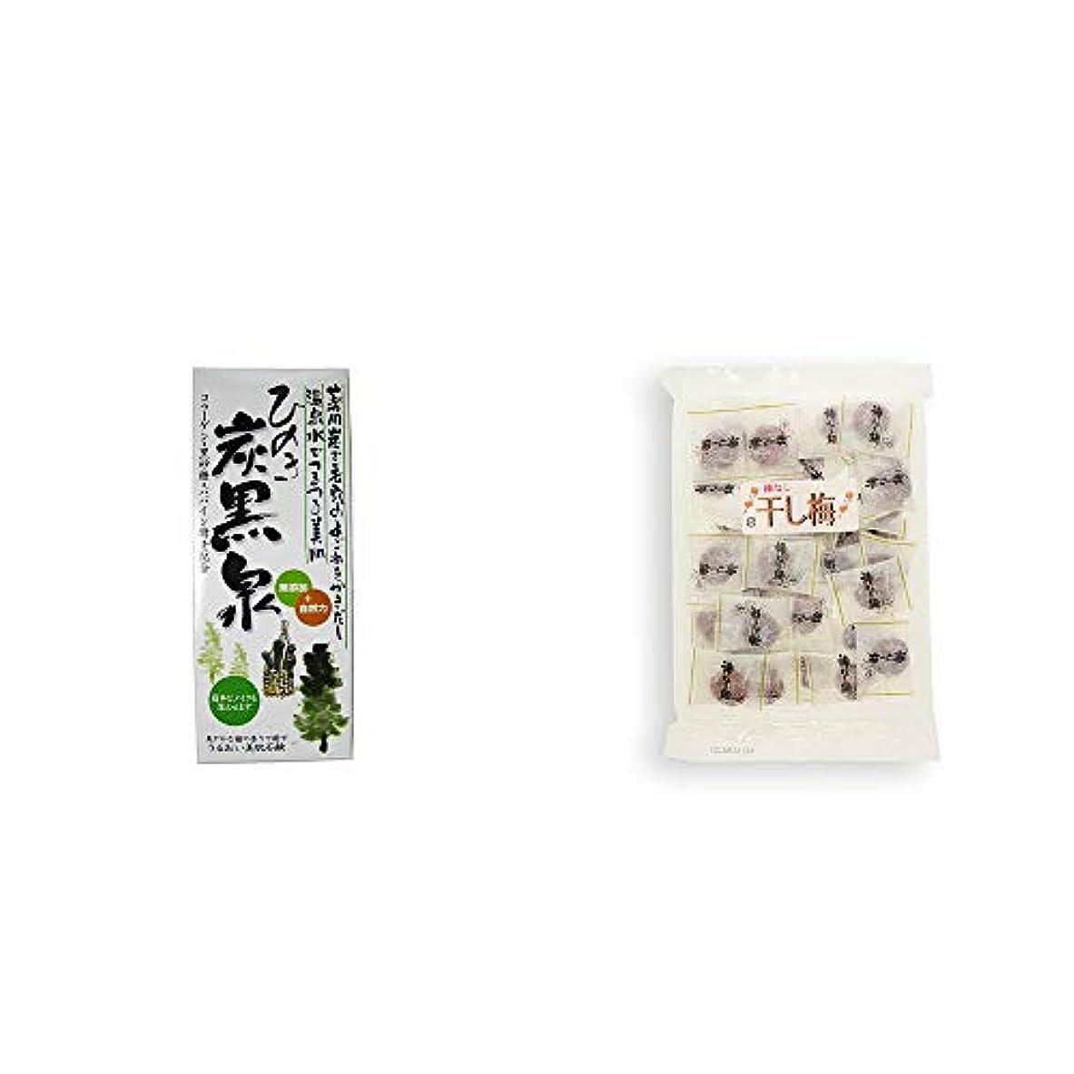 黒板湿った珍しい[2点セット] ひのき炭黒泉 箱入り(75g×3)?種なし干し梅(160g)[個包装]