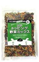 無添加 トッピング野菜ミックス 40g 【6個セット】