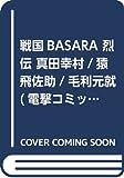 戦国BASARA 烈伝 真田幸村/猿飛佐助/毛利元就 (電撃コミックスNEXT)