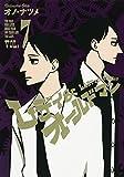 レディ&オールドマン 7 (ヤングジャンプコミックス)