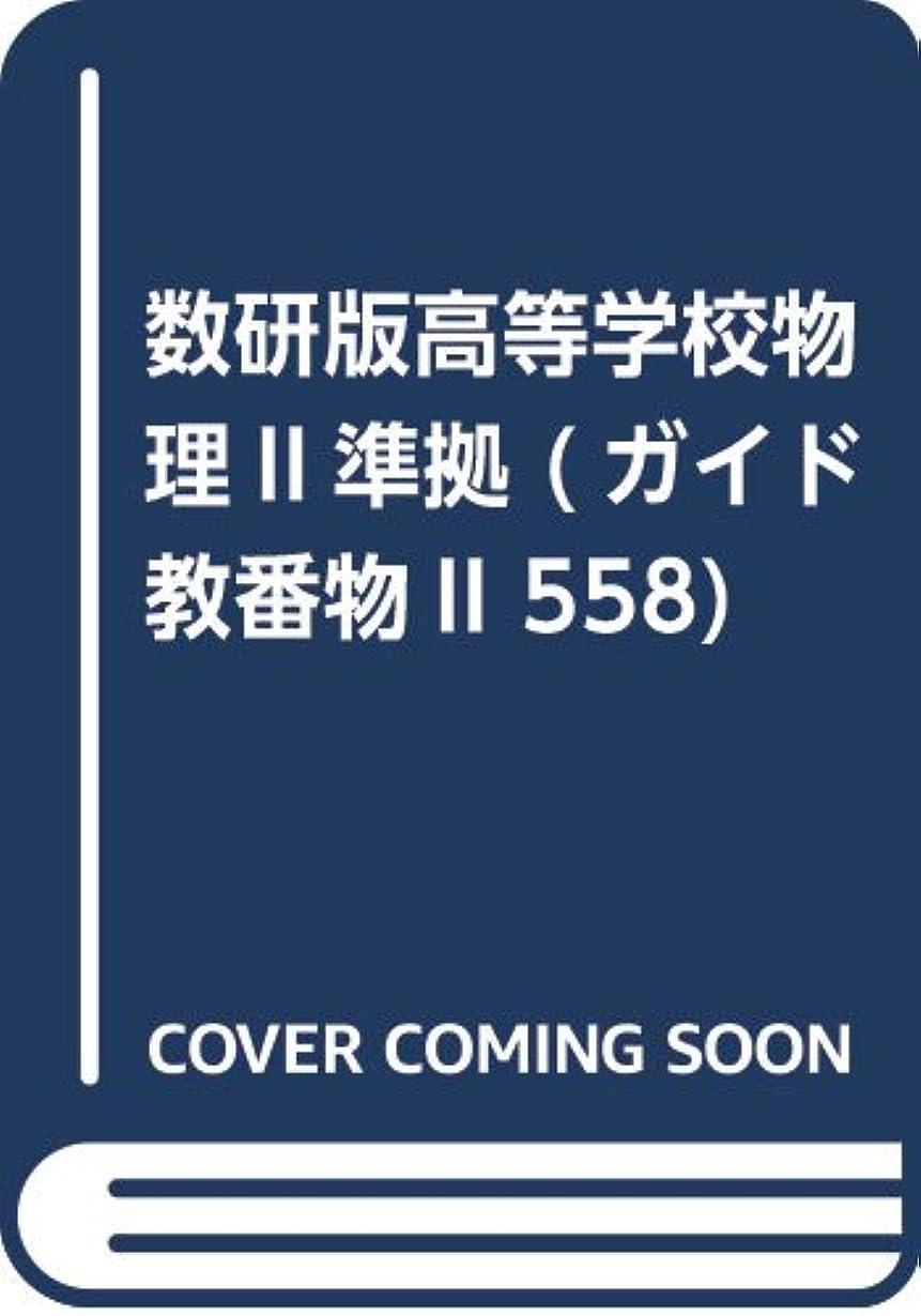 偶然の裸出版数研版高等学校物理II準拠 (ガイド教番物II 558)