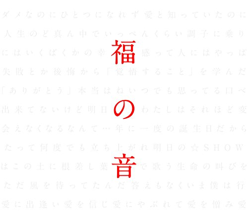 福の音(通常盤・初回プレス仕様)(3CD+特製三方背ケース仕様)
