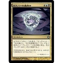 マジックザギャザリング MTG 金(多色) 日本語版 エスパーの魔除け/Esper Charm ALA-167 アンコモン