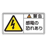 PL警告表示ラベル(ヨコ型) 「警告 電源の恐れあり」 PL-109(小)/61-3409-90