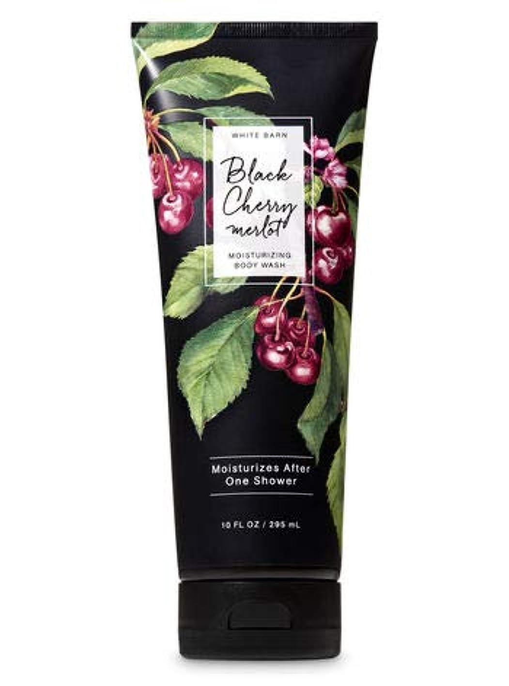 簡潔な失態自由【Bath&Body Works/バス&ボディワークス】 モイスチャライジングボディウォッシュ ブラックチェリーメルロー Moisturizing Body Wash Black Cherry Merlot 10 fl...