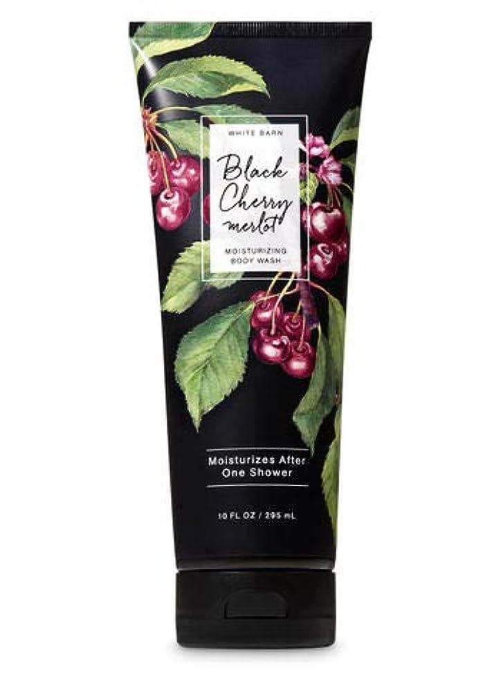 武器肘掛け椅子鼻【Bath&Body Works/バス&ボディワークス】 モイスチャライジングボディウォッシュ ブラックチェリーメルロー Moisturizing Body Wash Black Cherry Merlot 10 fl...