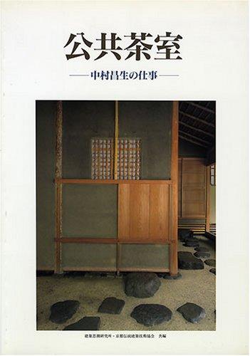 公共茶室―中村昌生の仕事の詳細を見る