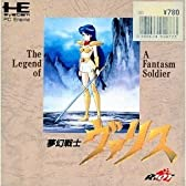 夢幻戦士ヴァリス 【PCエンジン】