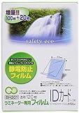 アスカ(Asmix) ラミネートフィルム IDカードサイズ 幅広 100μ 120枚入 BH201