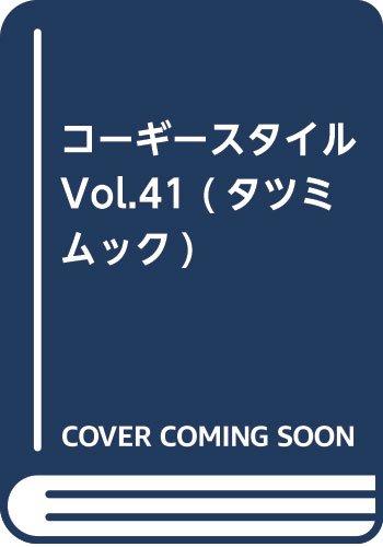 コーギースタイル Vol.41 (タツミムック)