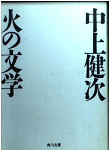 火の文学 (角川文庫)の詳細を見る