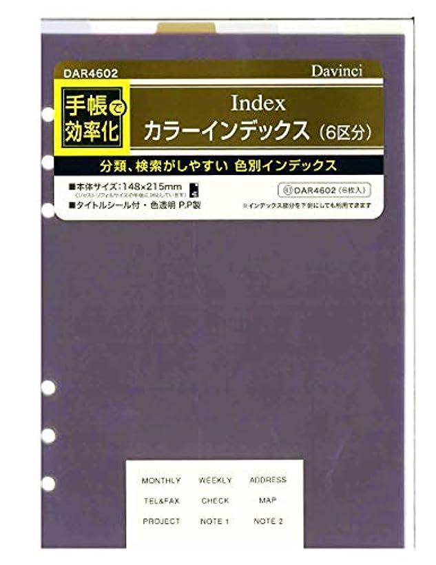 申し込むブルゴーニュタップレイメイ藤井 ダヴィンチ 手帳用リフィル カラーインデックス 6区分 A5 アースカラー
