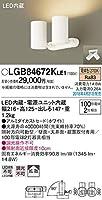 パナソニック(Panasonic) スポットライト LGB84672KLE1 調光不可 電球色 ホワイト