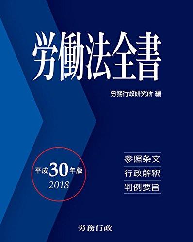 平成30年版 労働法全書