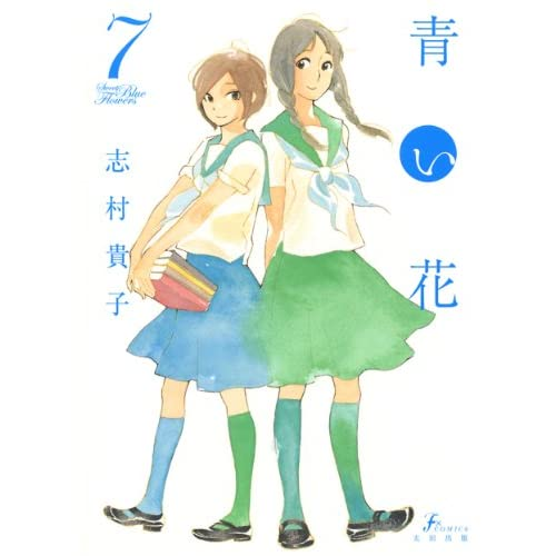 青い花(7)