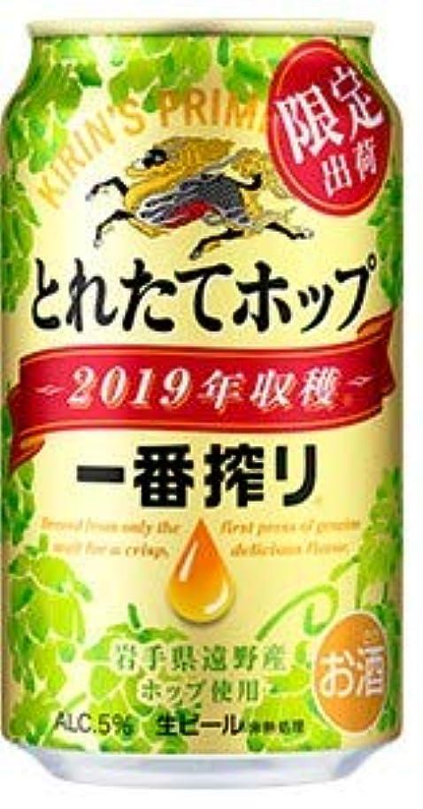もつれグレートオークサラミキリン 一番搾り とれたてホップ生ビール【2019年】 350ml×12本