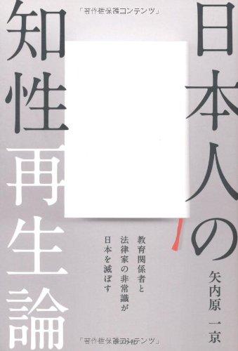 日本人の知性再生論の詳細を見る