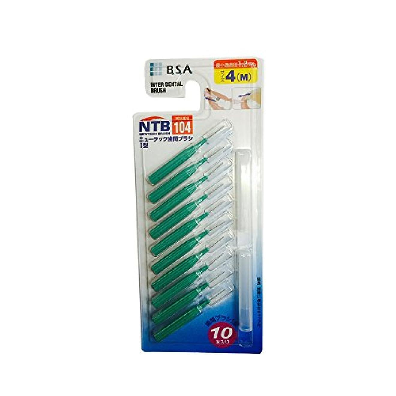 書誌除去肘ニューテック歯間ブラシI型タイプ Mサイズ(グリーン) 10本入