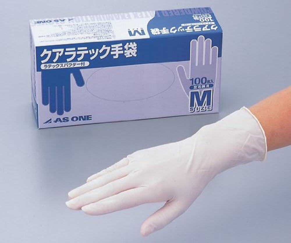 貫通するネット梨アズワン6-3047-11クアラテック手袋(DXパウダー付き)L1000枚入