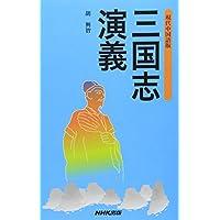 現代中国語版 三国志演義