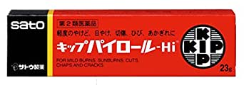 【第2類医薬品】キップパイロール-Hi 23g