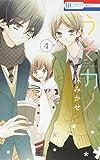 うそカノ 4 (花とゆめCOMICS)