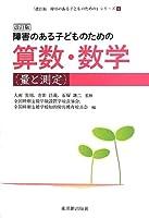 改訂版 障害のある子どものための算数・数学(量と測定) (「改訂版 障害のある子どものための」シリーズ)