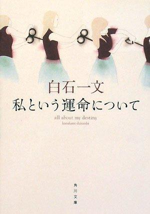 私という運命について (角川文庫) / 白石 一文