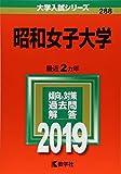 昭和女子大学 (2019年版大学入試シリーズ)
