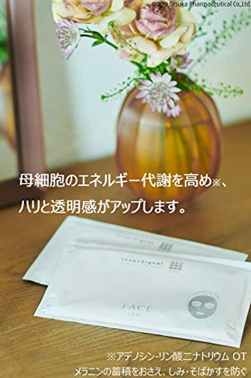 大塚製薬 【医薬部外品】 インナーシグナル クリアアップ マスク×4枚(顔用)78140