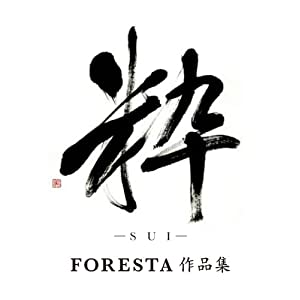 粋(SUI)~FORESTA作品集~
