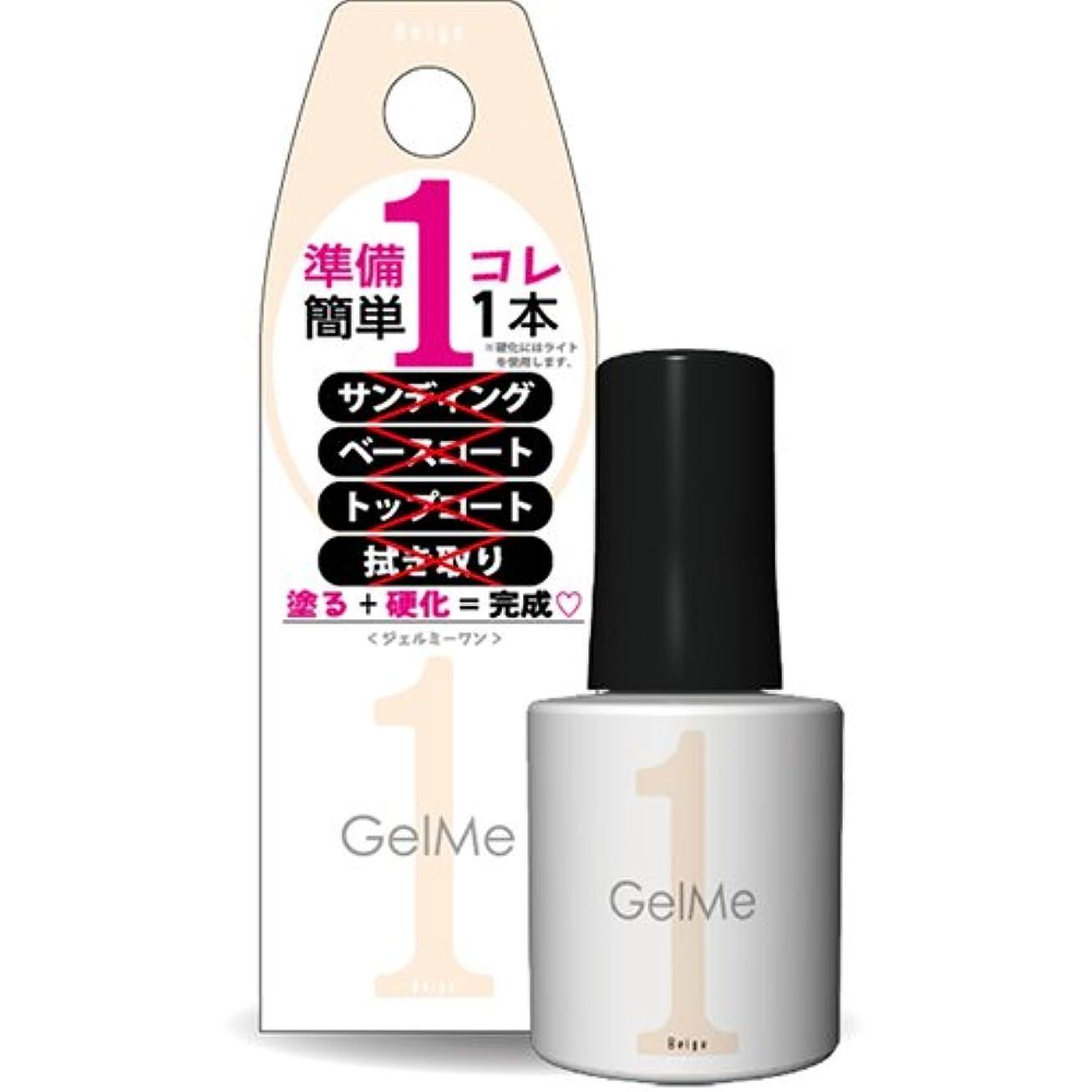 お千溝ジェルミーワン(Gel Me 1) 35 ベージュ