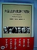 弁証法的批評の冒険―マルクス主義と形式 (1980年)
