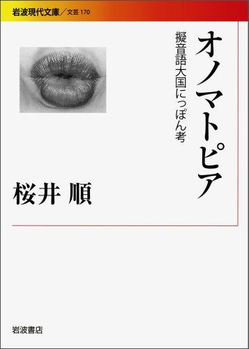 オノマトピア――擬音語大国にっぽん考 (岩波現代文庫)の詳細を見る
